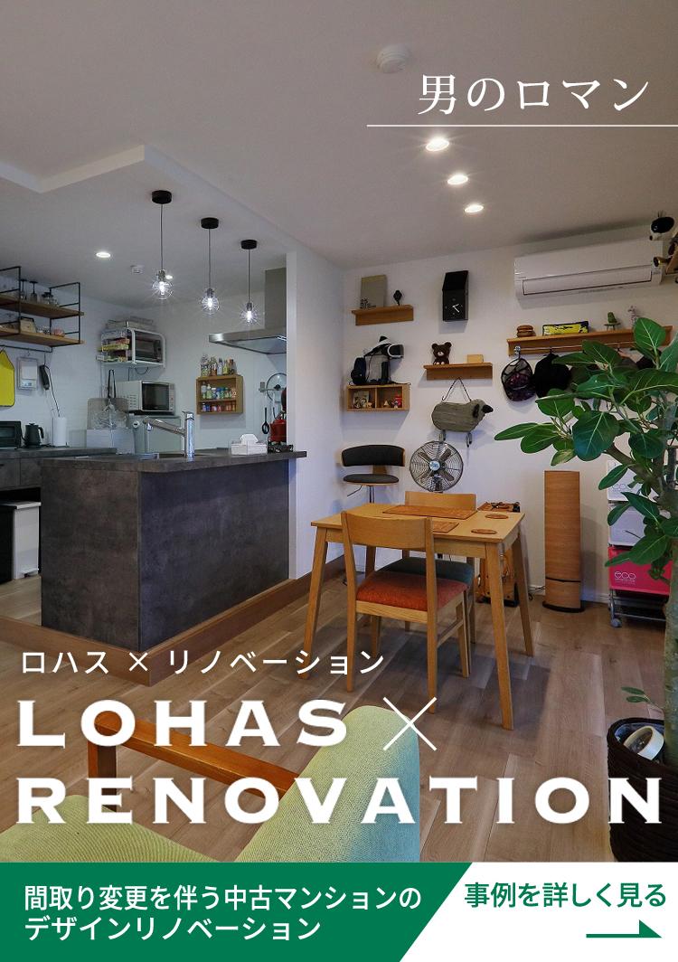 中古マンションを購入して、自分好みにフルリノベーション!