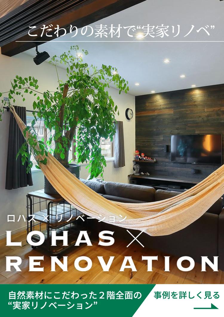 デザイナーズマンション リノベーション