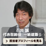 staff_ishii_rollout