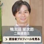 staff_kamoshida_rollout
