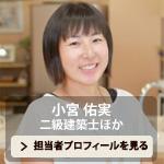 staff_komiya_rollout
