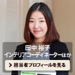 staff_tanaka_rollout