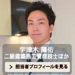 staff_uzuki_rollout