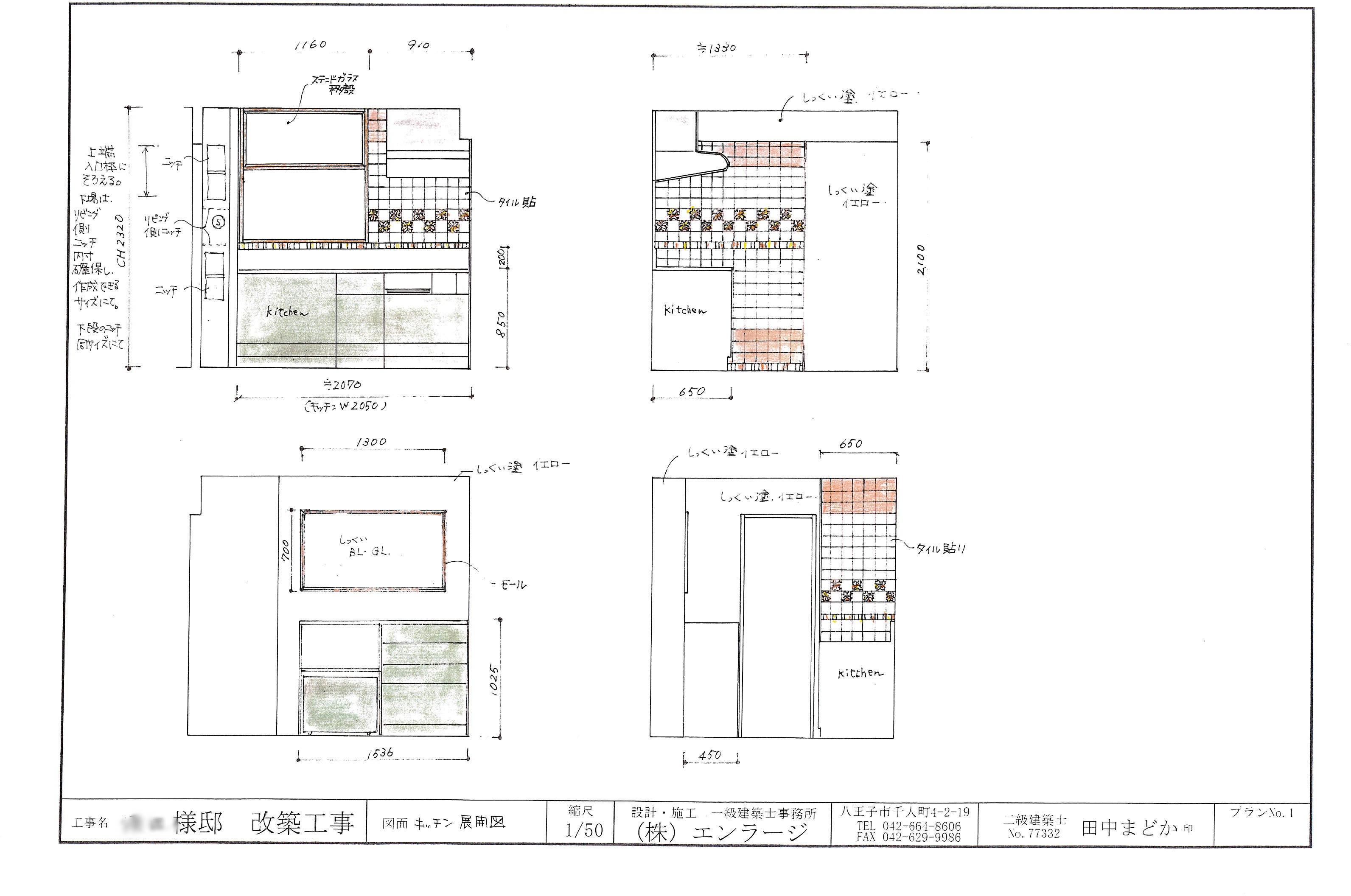 S様邸 キッチンタイル デザイン