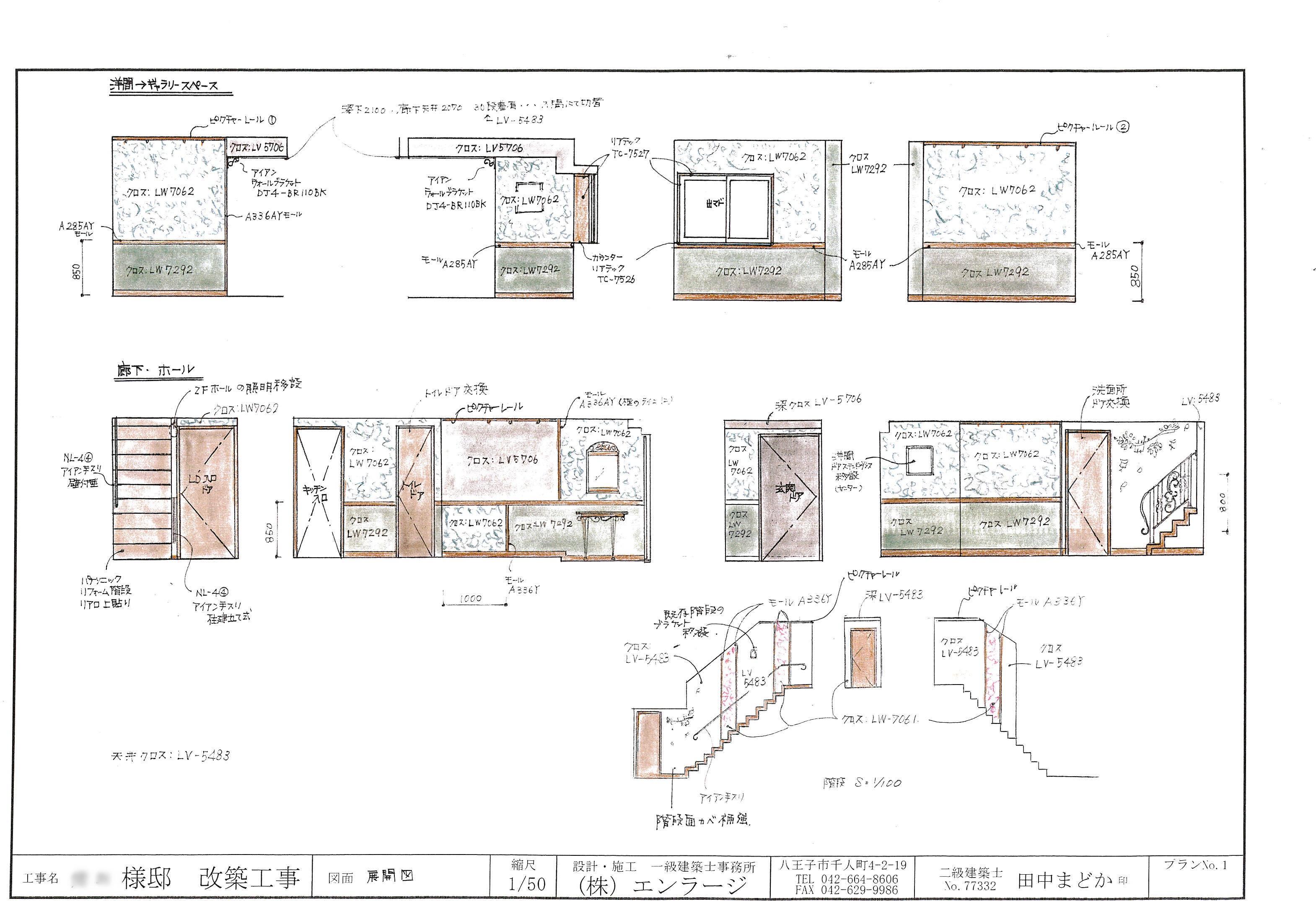 S様邸 壁紙デザイン