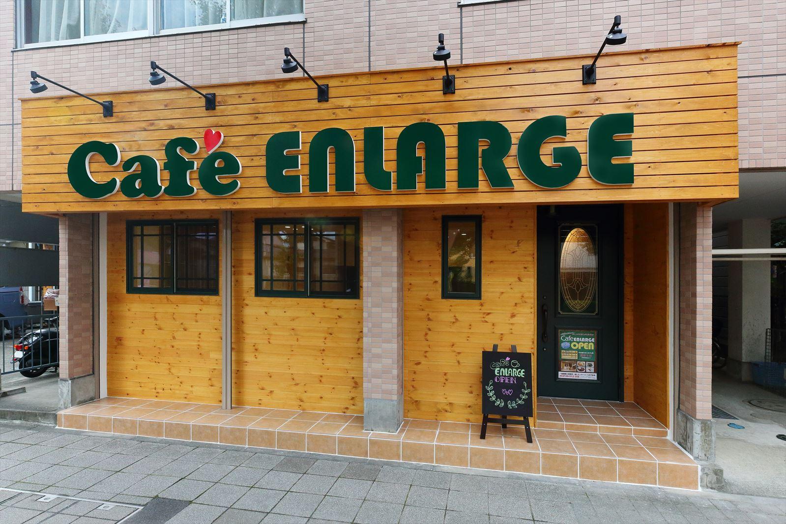 """一級建築士プロデュース! """"Café ENLARGE""""堂々オープン!"""