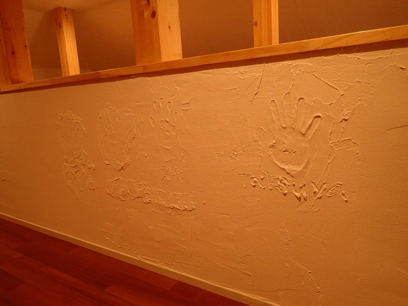 スイス漆喰 記念の手形