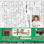 リフォーム相談の様子 (日野支店)
