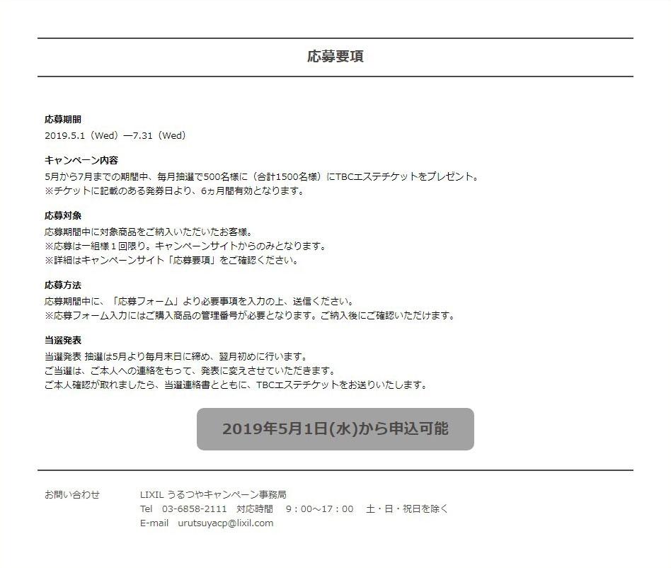 screencapture-lixil-co-jp-l