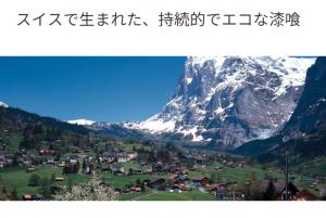 スイス漆喰