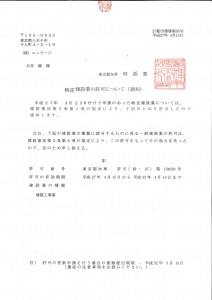 特定建設業許可 (1)-1