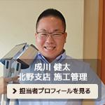 staff_narikawa_rollout