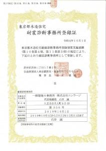 耐震診断事務所令和1年_000001