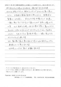 大久保邸裏_page-0001