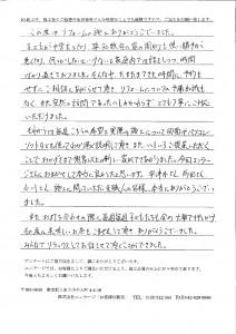 深澤邸裏_page-0001