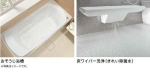 TOTO シンラ ユニットバス お風呂.4
