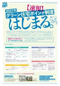 グリーン住宅ポイント制度速報リーフレット_000001