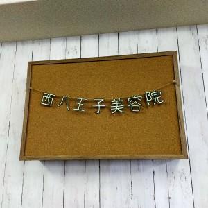 西八王子美容院オープン!