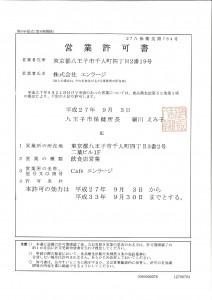 飲食店営業許可 _page-0001