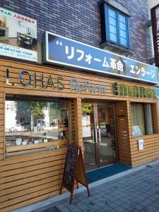 LOHAS  reform ENLARGE~珪藻土~